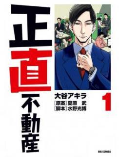Shojiki Fudosan (正直不動産) 01
