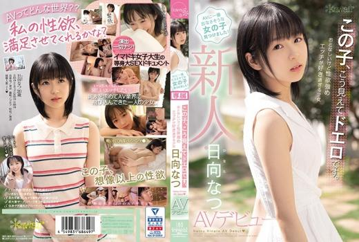 Javlibrary_com- CAWD-233 This Child Looks Like This And Is A Duero. A Girl Who Is Quiet But Has A Strong Libido And Likes Sex Too Much Natsu Hinata_s AV Debut