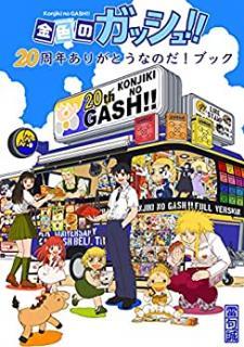 KonjikinoGasshu20-shunen (金色のガッシュ!!20周年ありがとうなのだ!ブック)