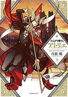 Tongariboushi Atorie (とんがり帽子のアトリエ ) 01-09