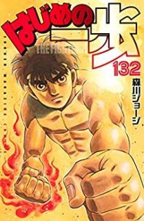 Hajime no Ippo (はじめの一歩) 132