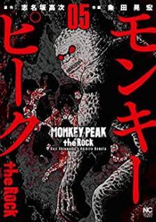 Monkey Peak the Rock (モンキーピーク the Rock) 01-05