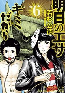 Asu no esa Kimi Dakara ( 明日のエサ キミだから) 01-06