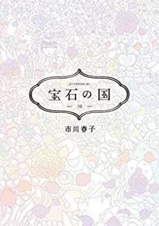 Houseki no Kuni (宝石の国) 01-10