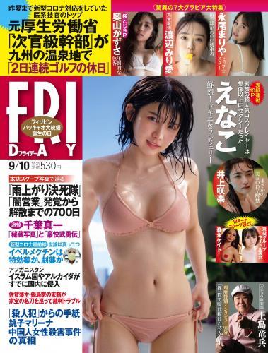[雑誌] FRIDAY 2021.09.10 (Enako Watanabe Miria Nogizaka46 Nagao Mariya exAKB48 Hinatazaka46 others)
