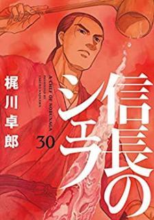 Nobunaga no Chef (信長のシェフ ) 01-30