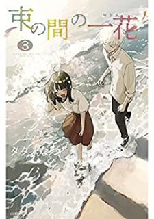 Tsukanoma no Ichika (束の間の一花) 01-03