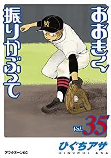 Ookiku Furikabutte (おおきく振りかぶって ) 01-35