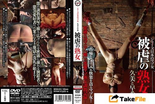 [BDSM-032] シリーズ 日本のマゾ女 被虐の熟女 久美と早希 Humiliation 大洋図書 人妻・熟女 Training
