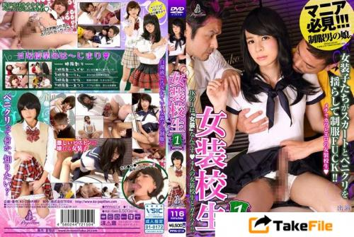 [PPIN-014] 女装校生 Transsexual School Girls 女装・男の娘