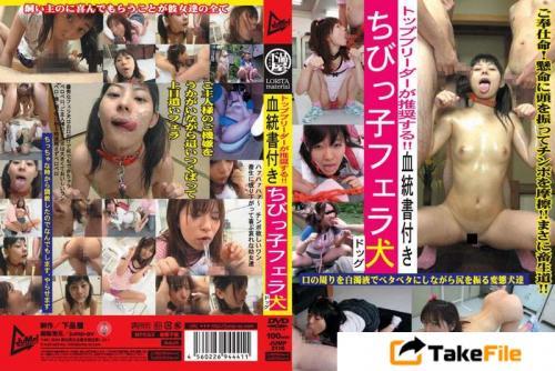 [JUMP-2116] トップブリーダーが推奨する!! 血統書付き ちびっ子フェラ犬(ドッグ) Deep Throat ロリ系 Other Lolita