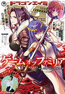 Gekkan Dragon Age 2021-10 (月刊ドラゴンエイジ 2021年10月号)