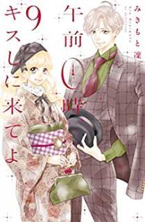 Gozen Reiji Kisu Shini Kiteyo (午前0時、キスしに来てよ) 01-10