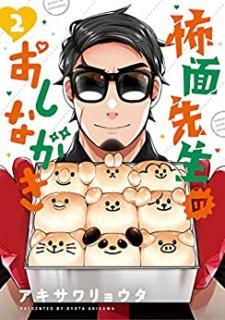 Kowaomote sensei no oshinagaki (怖面先生のおしながき) 01-02