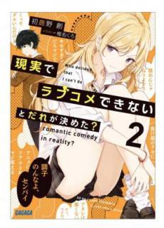 [Novel] Genjitsu de LoveCome Dekinai  現実でラブコメできないとだれが決めた?01-02