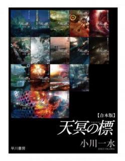 [Novel] Tenmei Shirube Gapponban《天冥の標》 合本版