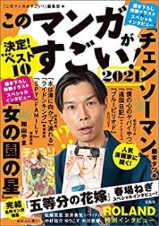 KonoMangagasugoi 2021 (このマンガがすごい! 2021)