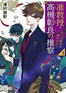 [Novel] Junkyoju Takatsuki Akira no Suisatsu (准教授・高槻彰良の推察) 01-04