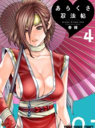 Arakusa Ninpocho (あらくさ忍法帖 3-4 )