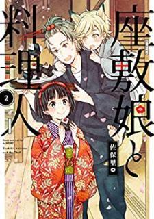 Zashikimusume to Ryorinin (座敷娘と料理人) 01-02