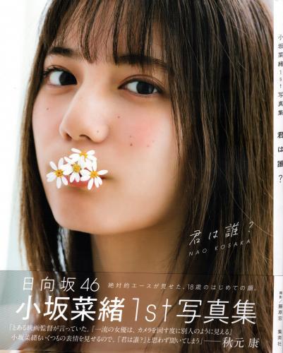 kosaka-nao-1st-photobook-cannon-scan-1.jpg