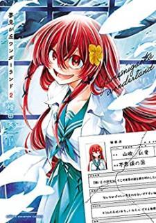 Yumemigaoka Wandarando (夢見が丘ワンダーランド) 01-02