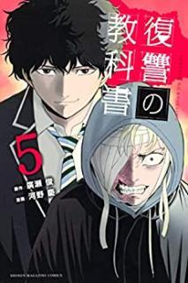 Fukushu no Kyokasho (復讐の教科書) 01-06