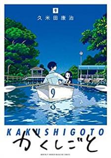 Kakushigoto (かくしごと) 01-09
