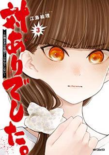 Taiari Deshita Ojosama wa Kakuto Gemu Nante Shinai (対ありでした。 ~お嬢さまは格闘ゲームなんてしない~) 01-03