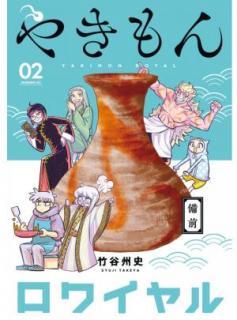 Yakimon Rowaiyaru (やきもんロワイヤル) 01-02
