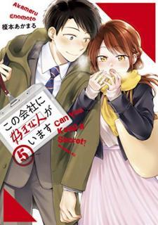 Kono Kaisha ni Suki na Hito ga Imasu (この会社に好きな人がいます) 01-05