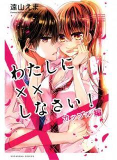 Watashi ni xx Shinasai! (わたしに××しなさい!) 01-19