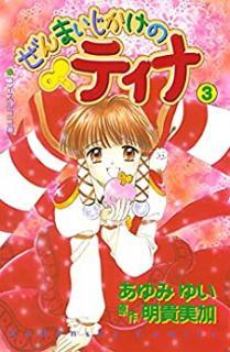 Zenmaijikake no Tina (ぜんまいじかけのティナ) 01-03