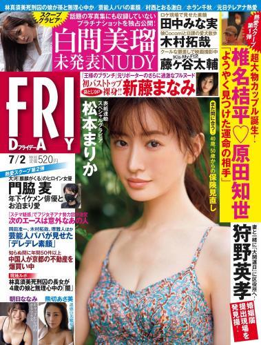 [雑誌] Friday 2021.07.02 (Shiroma Miru NMB48 Nogizaka46 Hinatazaka46)