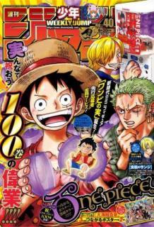 Weekly Shonen Jump 2021-40 (週刊少年ジャンプ 2021年40号)