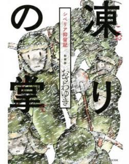 Shinsoban Kori no te Shiberia Yokuryuki (新装版 凍りの掌 シベリア抑留記)