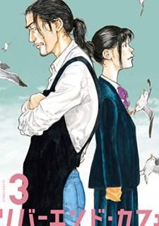 Riba Endo Kafe (リバーエンド・カフェ) 01-03
