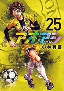 Ao Ashi (アオアシ) 01-25