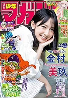 Weekly Shonen Magazine 2021-41 (週刊少年マガジン 2021年41号)
