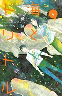 Umi to Dolittle (海とドリトル) 01-04