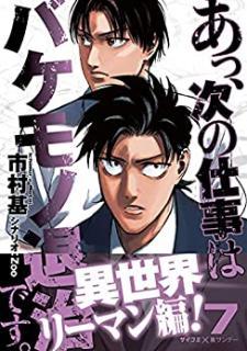 Atsu Tsugi no Shigoto wa Bakemono Taiji Desu (あっ、次の仕事はバケモノ退治です。) 01-07