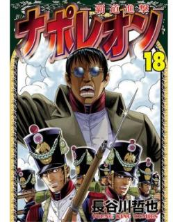 Napoleon – Hadou Shingeki (ナポレオン~覇道進撃) 01-18