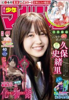Weekly Shonen Magazine 2021-40 (週刊少年マガジン 2021年40号)
