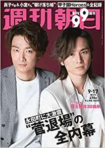 Weekly Asahi 2021-09-17 (週刊朝日 2021年09月17日号)