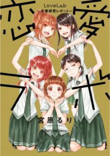 Renai rabo denshi tokusoban (恋愛ラボ電子特装版) 01