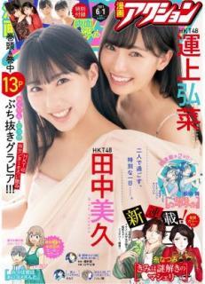 Manga Action 2021-09-21 (漫画アクション 2021年09月21日号)