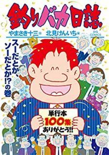 Tsuri Baka Nisshi (釣りバカ日誌) 99-100
