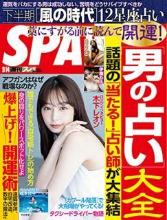 Weekly SPA 2021-09-14 (週刊SPA! 2021年09月14日号)