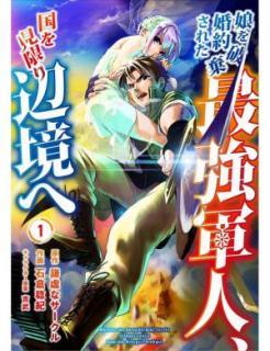 Musume o Kon'yaku Haki Sareta Saikyo Gunjin Kuni o Mikagiri Henkyo e (娘を婚約破棄された最強軍人、国を見限り辺境へ) 01