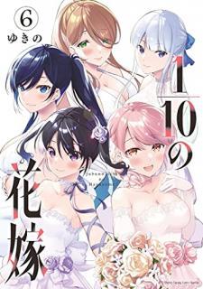[Novel] Watakushi Noryoku wa Heikinchi de tte Ittayone (私、能力は平均値でって言ったよね!) 01-16